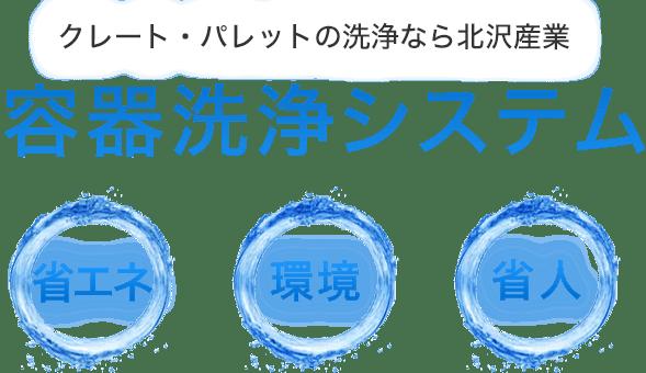 容器洗浄システム